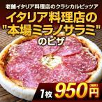本場ミラノサラミのピザ|神戸ピザ ピザ 冷凍ピザ 冷凍ピッツァ ピザ生地 手作り チーズ 宅配ピザ ぴざ セット イタリアン 美味しい クリスピー PIZZA