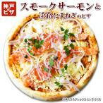 自家製スモークサーモンと淡路たまねぎのピザ 神戸ピザ 冷凍ピザ 手作り チーズ ぴざ イタリアン 美味しい PIZZA
