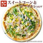 吉田牧場スイートコーンとシーチキンのピッツア・イタリアの原種ルッコラをたっぷり【単品ピザ】スイ...