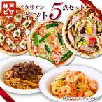 冷凍ピザ カキヤギフト【3】ギフトセット ピザ&@パスタセット 【送料無料】 贈答にギフトラッピング無料 神戸ピザ 手作り チーズ 冷凍 ぴざ セット  PIZZA