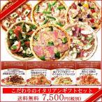 冷凍ピザ カキヤギフト【7】ギフトセット ピザ&@パスタセット 【送料無料】 贈答にギフトラッピング無料 神戸ピザ ピザ  手作り PIZZA