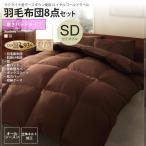 羽毛布団セット敷きパッドタイプ セミダブル : ロイヤルゴールドラベル