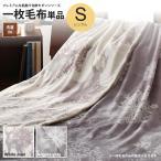シングル: 1枚毛布 発熱わた無し : 北欧モダン プレミアム毛布布団 毛布、ブランケット
