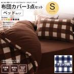 ベッド用セットS