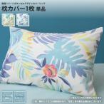 ピローケース 1枚 : リゾート ボタニカル デザイン カバーリング 枕カバー