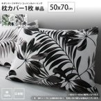 枕カバー50x70