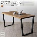 テーブル150