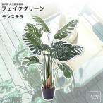 モンステラ : フェイクグリーン 室内用 人工観葉植物 おしゃれ インテリアグリーン フェイクグリーン モンステラ GRN-11