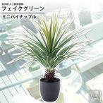 ミニパイナップル : フェイクグリーン 室内用 人工観葉植物 おしゃれ インテリアグリーン フェイクグリーン ミニパイナップル G