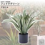 アガベA : フェイクグリーン 室内用 人工観葉植物 おしゃれ インテリアグリーン フェイクグリーン アガベ GRN-13