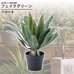 アガベB : フェイクグリーン 室内用 人工観葉植物 おしゃれ インテリアグリーン フェイクグリーン アガベ GRN-14