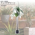 ドラセナ : フェイクグリーン 室内用 人工観葉植物 おしゃれ インテリアグリーン フェイクグリーン ドラセナ GRN-15
