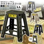 LL 高さ45 : 踏み台 ステップスツール 折りたたみ おしゃれ フォールディング LFS-413 BK/GR/SBE クラフタースツール LL