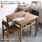 ダイニングテーブル75