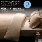 ベッド用3点セット:ダブル
