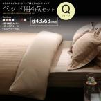 ベッド用3点セット:クイーン