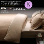 ベッド用3点セット:キング