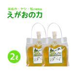 松の樹液からできた濃縮無添加洗剤「松の力」2L 2個セット