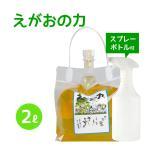 Yahoo!cascata Yahoo!ショップ松の樹液からできたオーガニック多用途洗剤「松の力」2L濃縮/ 半透明スプレーボトル500mlセット