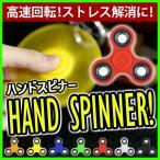 人気の指遊びで大人気☆カラフルハンドスピナー hand spinner はんどすぴなー