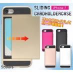 【iPhone7 /アイフォン7】 iPhone7/7 Plus 対応 ICカード収納可能!スライド式カードホルダー付きケース【iphone7ケース ケース カバー iPhone7PLUS プラス】