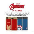 【Avengers/アベンジャーズ】iPhone7/7 Plus 対応 MARVEL アベンジャーズキャラクターアイスライドカード ケース【iphone7ケース アイアンマン】