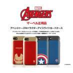 【MARVEL】iPhone6 /6s /6Plus /6s Plus 対応 アベンジャーズキャラクターアイスライドカード ケース【iphone7ケース マーベル アイフォン6s アイフォン7】