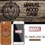 【Avengers】iPhone7 /7 Plus 対応 MARVEL マーベル ウッドケース 【iphone7ケース iphone7plus アイフォン7 アイフォン7プラス カバー アイアンマン 】