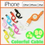 iPhone7 iPhone7 Plus iPhone5 iPhone6 6Plus 6s 6sPlus 5s 5c SE 巻き取り式 USBケーブル 9色【80cm】(充電 アイフォン6  アイフォン5s )