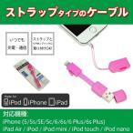 【Apple認証品】【MFI認証】充電&通信対応 ケーブル[ストラップタイプ]iPhone7 iPhone7 Plus iPhone6 6s 6Plus 6sPlus/iPhone5 5s 5c【イヤホンジャック付】