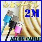 合金 ナイロンメッシュ ケーブル 2m / 2メートル[iPhone7 iPhone7 Plus iphone6s /iPhone SE USBケーブル 車 アイフォン6s アイフォン6]