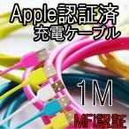 Apple認証品 iPhone用 充電 ケーブル MFI認証 iPhone7