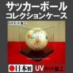 UVカット加工 サッカーボール用 コレクションケース サインボールケース サッカーボールケース ≪日本製≫