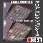各種小物整理に最適♪ 中身が見える クリアー コレクションケース 60マスタイプ クリアカバー蓋付 ≪日本製≫ 〜ミニチュア、食玩、ボトルキャップなどに