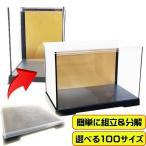 人形ケース フィギュアケース コレクションケース 背面金張りケース W24cm×D24cm×H24cm