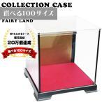 コレクションケース ディスプレイケース フィギュアケース 背面金張り 台座フェルト加工 幅21cm×奥行21cm×高27cm