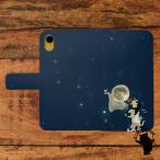 iphonex ケース 手帳 ハード アイフォンテン ケース 手帳型 iphone8 カバー ケース 手帳型 おしゃれ 月の収穫/Bitte Mitte!