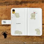 iPhone7 ケース 手帳 おしゃれ 手帳型 iPhone7 ケース、カバー iPhone6・6s ケース、カバー iPhoneSE・5s ケース、カバー 手のひらぞうさん/Bitte Mitte!