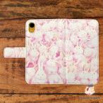 iphonex ケース 手帳 ハード アイフォンテン ケース 手帳型 iphone8 カバー ケース 手帳型 おしゃれ うさぎさんまみれ/Syouhei Sugano