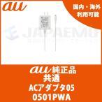 au純正 au 充電器 ACアダプタ 日本国内 海外兼用 microUSB AC05 0501PWA