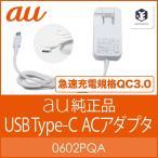au純正 au 充電器 Type C 共通 ACアダプタ02 急速充電 USB Power Delivery スマートフォン用 クイックチャージ HUAWEI 宅配便 送料別 060