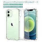 iPhoneX iPhone8 iPhone8Plus ケース TPU ケース クリア スマホケース ハードケース iPhoneケース アイフォンケース ソ