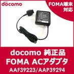 ドコモ純正 充電器 docomo FOMA ACアダプタ 02 AC02 AAF39223