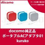 ドコモ純正 docomo AC アダプタ 01 クルコ ポータブル 充電器 Kuruko クルコ 3色
