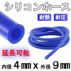 シリコンホース 耐熱 青 1M〜 内径 4mm 4ミリ 延長可能 汎用 バキュームシリコンホース 耐熱 耐圧 ラジエター インダクション