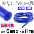 ショッピングシリコン シリコンホース 耐熱 青 1M〜 内径 6mm 6ミリ 延長可能 汎用 バキュームシリコンホース 耐熱 耐圧 ラジエター インダクシ6耐熱