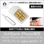 アクティベート simカード ソフトバンク iPhone7 6s 5 5s SE 用 説明書付き 最新iOS動作済み アクティベーション nano ナノ シム