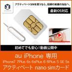 アクティベート simカード au  iPhone7 6s 6sプラス 5s 5 SE 用 説明書付き 最新iOS 動作済み アクティベーション nano