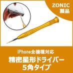 ZONIC ゾニック製 iPhone ドライバー パネル交換用 iPhone全機種対応 精密 星形 5角 専用工具 ZIPD1
