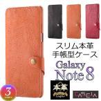 スマホケース GalaxyNote8 ケース GalaxyNote8ケース Galaxy Note8 本革 型押し ポケット 手帳型ケース カバー  5色 シンプル Note8カバー スマホカバー おしゃ